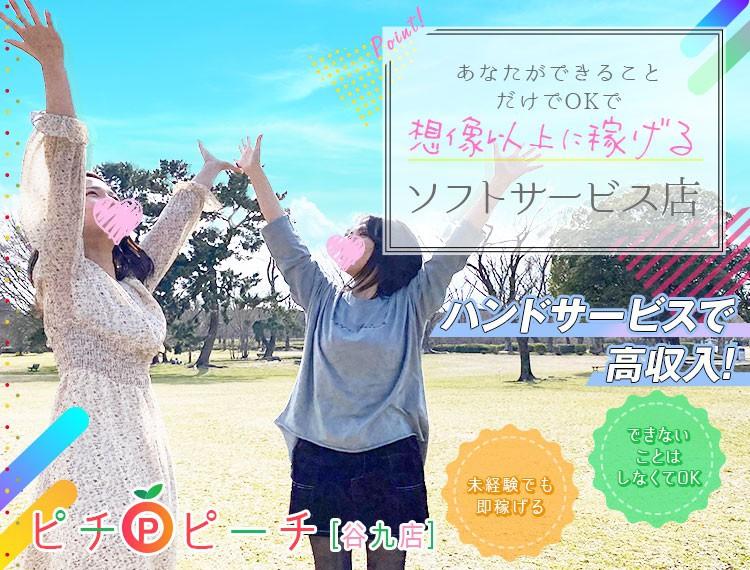 ピチピーチ 谷九店