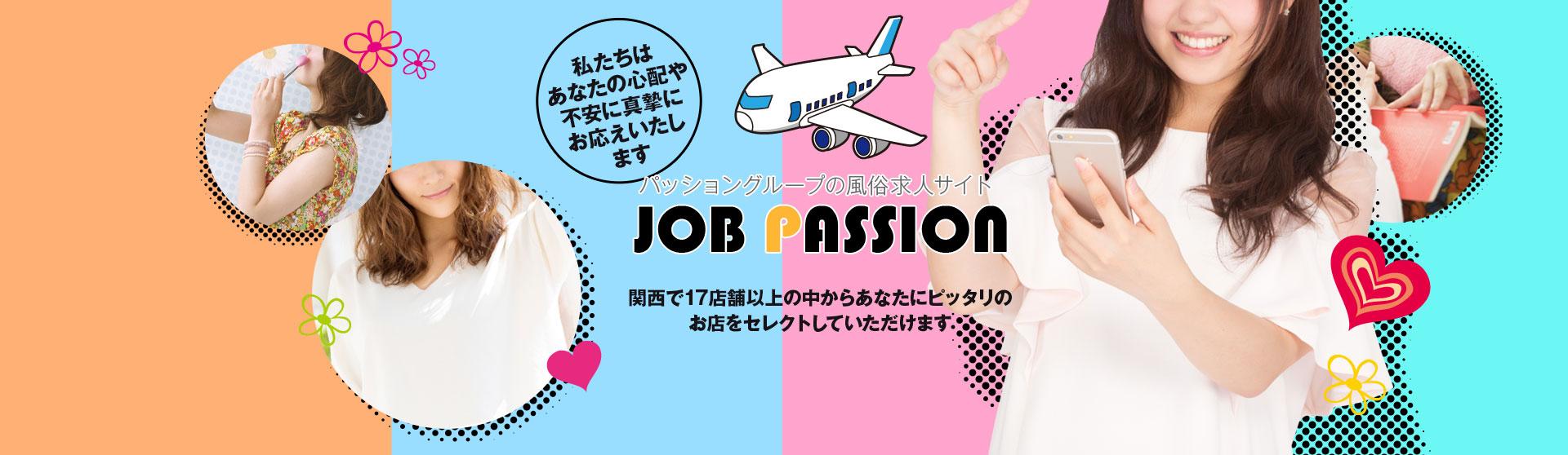 https://job-passion.com/img/index/enter.jpg